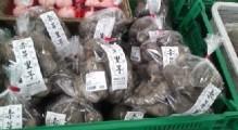 里芋袋店舗販売